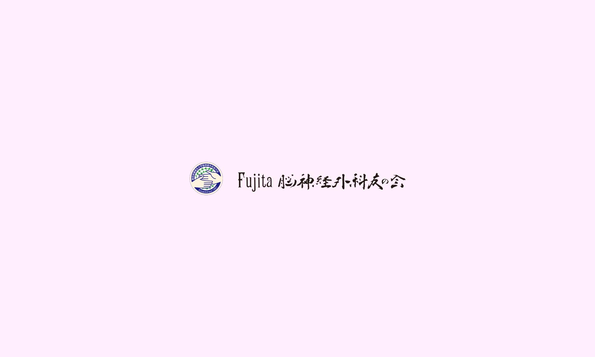 Fujita 脳神経外科友の会
